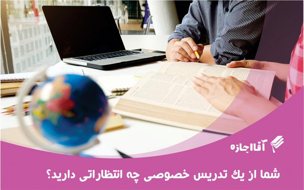 شما از یک تدریس خصوصی چه انتظاراتی دارید؟