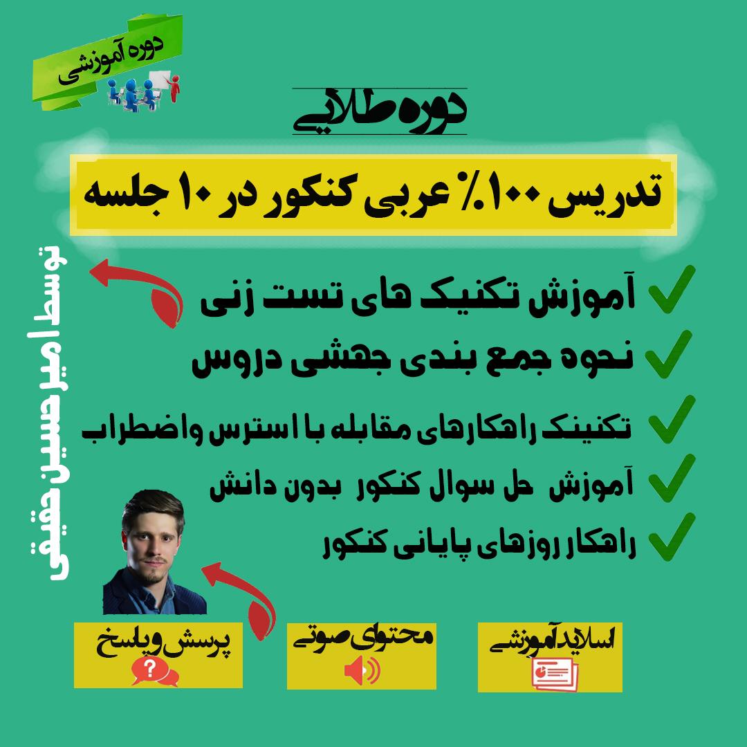 آموزش  %100 درصد عربی کنکور در 10 جلسه( ویژه دو ماه پایانی کنکور)