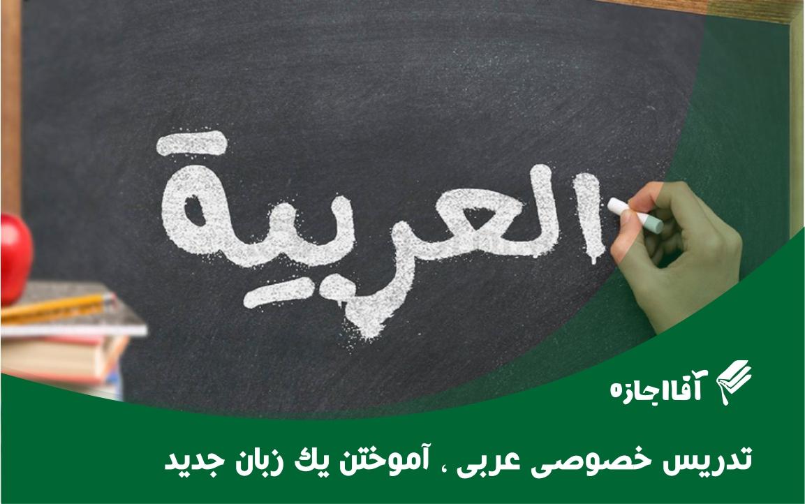 تدریس خصوصی عربی ، آموختن یک زبان جدید