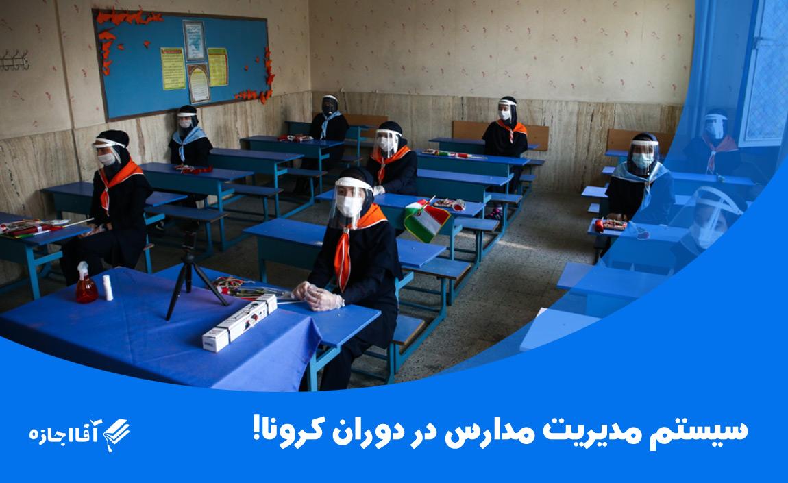 سیستم مدیریت مدارس در دوران کرونا