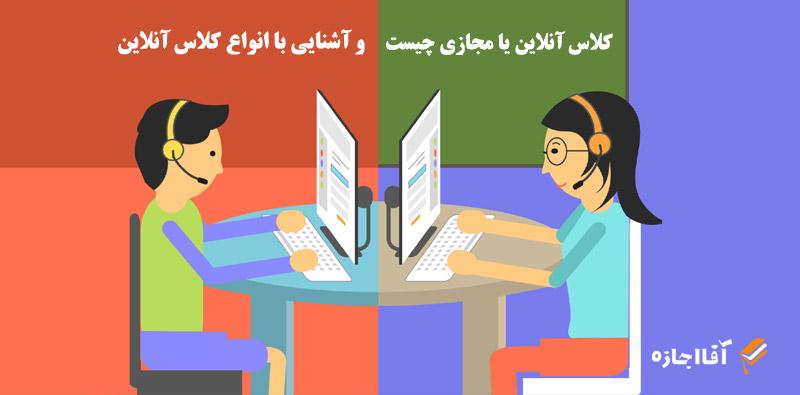 کلاس آنلاین یا مجازی چیست و آشنایی با انواع کلاس آنلاین