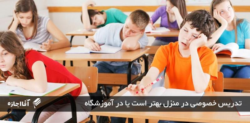 تدریس خصوصی در منزل بهتر است یا در آموزشگاه
